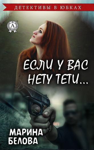 Марина Белова, Если у вас нету тети