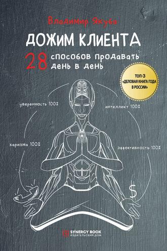 Владимир Якуба, Дожим клиента: 28 способов продавать день в день