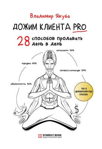 Владимир Якуба, Дожим клиента PRO: 28 способов продавать день в день