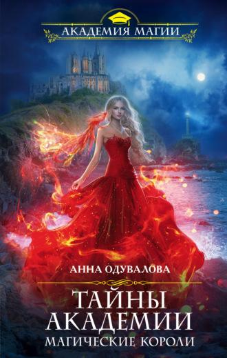 Анна Одувалова, Тайны академии. Магические короли