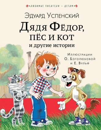 Эдуард Успенский, Дядя Фёдор, пёс кот и другие истории