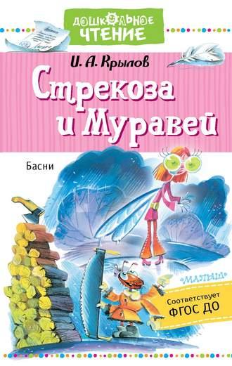 Иван Крылов, Стрекоза и Муравей