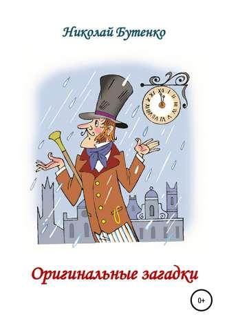 Николай Бутенко, Оригинальные загадки