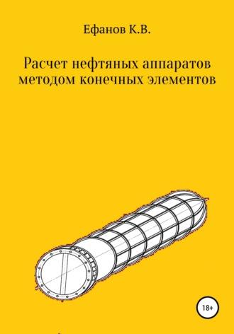 Константин Ефанов, Расчет нефтяных аппаратов методом конечных элементов