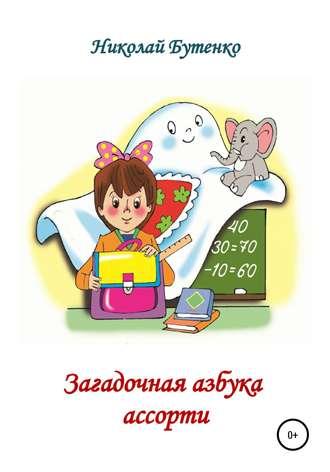 Николай Бутенко, Загадочная азбука ассорти