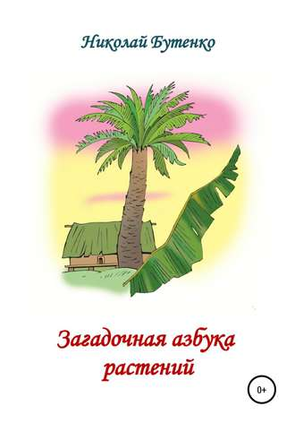 Николай Бутенко, Загадочная азбука растений
