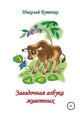 Николай Бутенко, Загадочная азбука животных