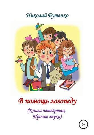 Николай Бутенко, В помощь логопеду. Книга четвёртая