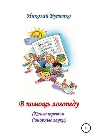 Николай Бутенко, В помощь логопеду. Книга третья