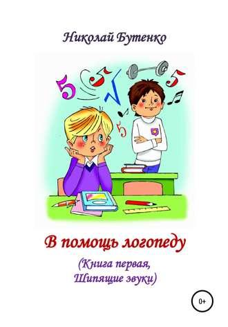 Николай Бутенко, В помощь логопеду. Книга первая