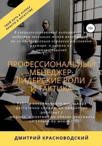 Дмитрий Красноводский, Профессиональный менеджер: лидерские роли и тактика