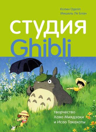 Мишель Ле Блан, Колин Оделл, Студия Ghibli: творчество Хаяо Миядзаки и Исао Такахаты
