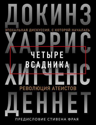 Ричард Докинз, Сэм Харрис, Четыре всадника: Докинз, Харрис, Хитченс, Деннет