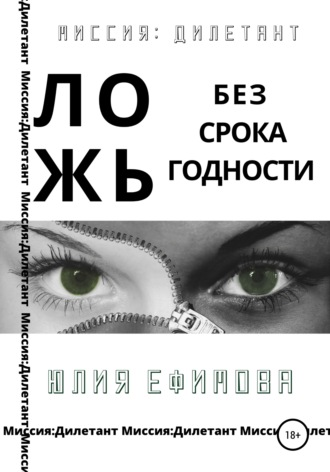 Юлия Ефимова, Ложь без срока годности