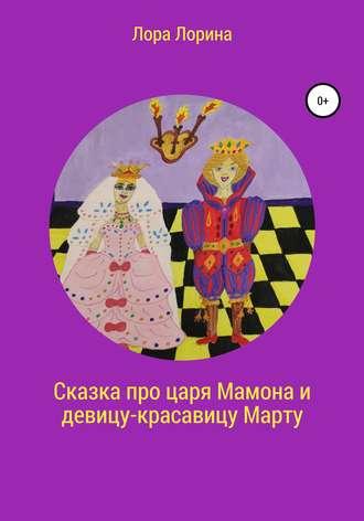Лора Лорина, Сказка про царя Мамона и девицу-красавицу Марту