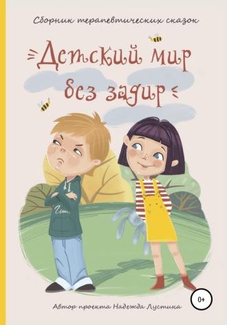 Надежда Лустина, Марина Дирёмова, Детский мир без задир. Сборник терапевтических сказок для детей
