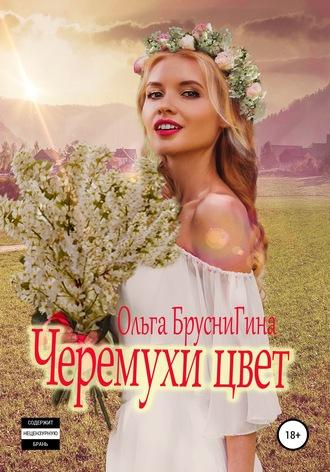 Ольга Загайнова, Черемухи цвет