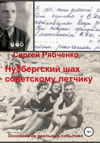 Сергей Рябченко, Ну$бергский шах советскому летчику