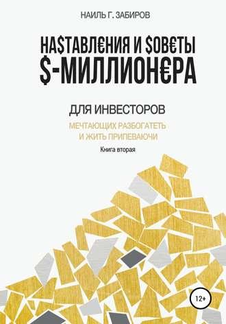 Наиль Забиров, Наставления и советы $-миллионера. Книга вторая