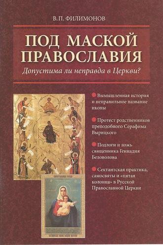 Валерий Филимонов, Под маской православия. Допустима ли неправда в Церкви?