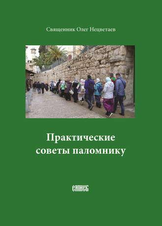Олег Нецветаев, Практические советы паломнику