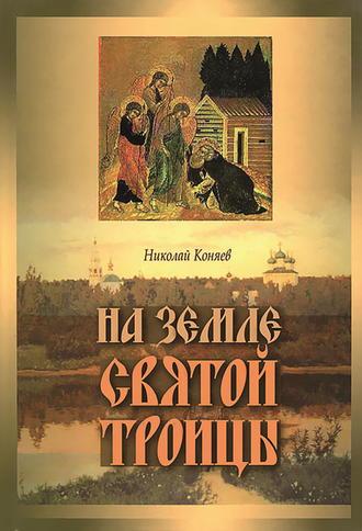 Николай Коняев, На земле Святой Троицы