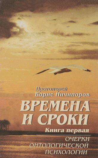 Борис Ничипоров, Времена и сроки. Книга первая. Очерки онтологической психологии