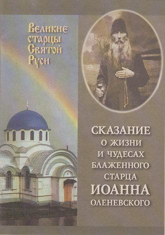 Сборник, Сказание о жизни у чудесах блаженного старца Иоанна Оленевского