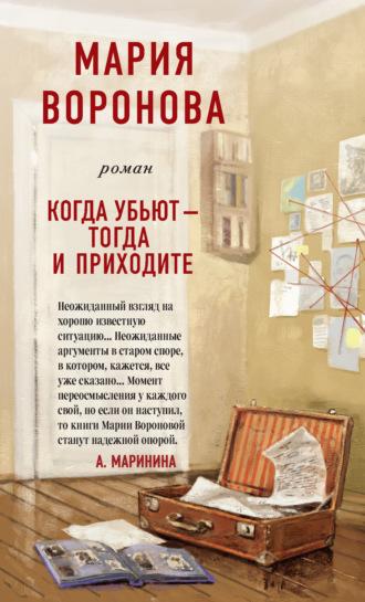 Мария Воронова, Когда убьют – тогда и приходите
