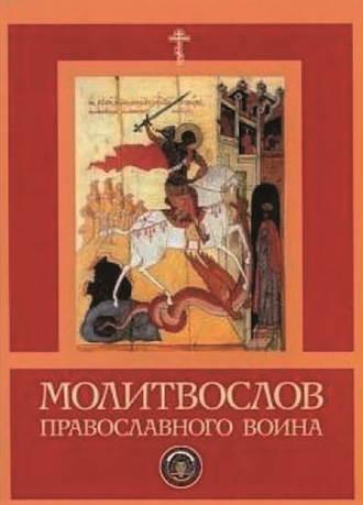 Сборник, Молитвослов православного воина