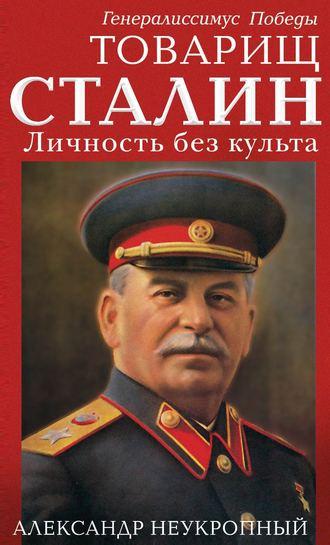 Александр Неукропный, Товарищ Сталин. Личность без культа