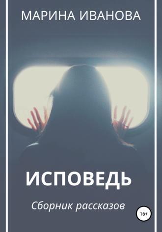 Марина Иванова, Исповедь. Сборник рассказов