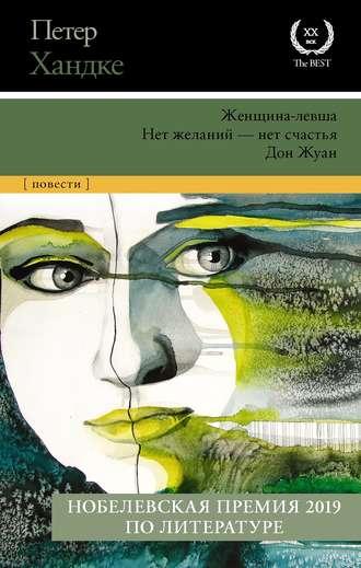 Петер Хандке, Женщина-левша. Нет желаний – нет счастья. Дон Жуан