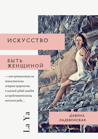 Давина Ладевонская, Искусство быть женщиной. La Ya