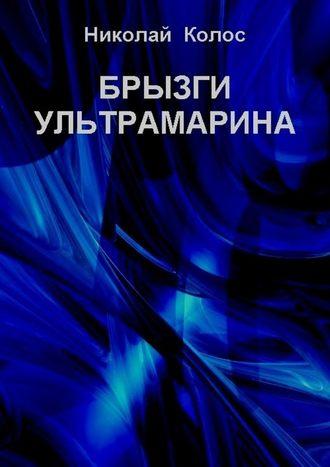 Николай Колос, Брызги ультрамарина
