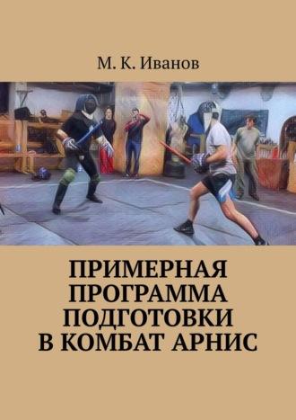 Михаил Иванов, Примерная программа подготовки вкомбат арнис