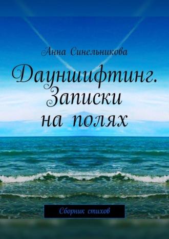 Анна Лосева-Синельникова, Дауншифтер ForeStDump. Сборник стихов