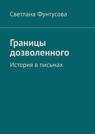 Светлана Фунтусова, Границы дозволенного. История вписьмах