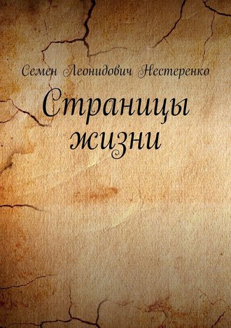 Семен Нестеренко, Страницы жизни