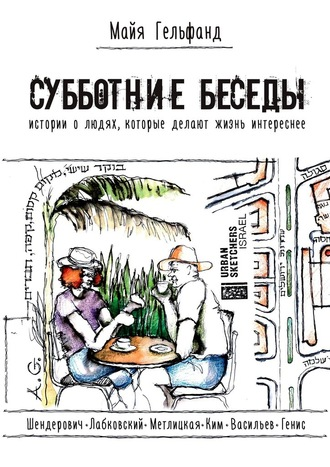 Майя Гельфанд, Субботние беседы. Истории о людях, которые делают жизнь интереснее