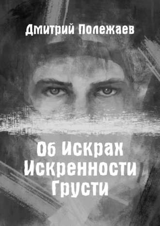 Дмитрий Полежаев, Обискрах, искренности, грусти