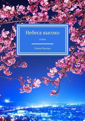 Елена Рылова, Небеса высоко. Стихи