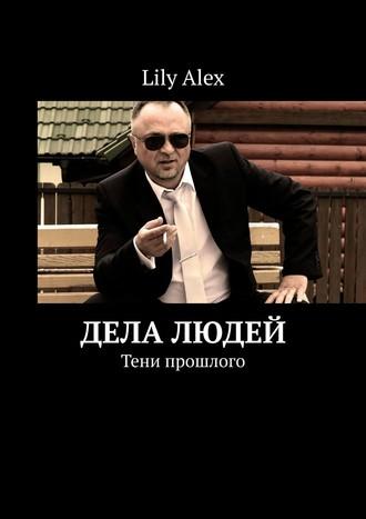 Lily Alex, Дела людей. Тени прошлого