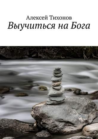 Алексей Тихонов, Выучиться наБога