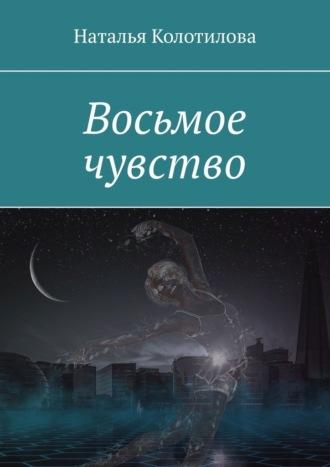 Наталья Колотилова, Восьмое чувство