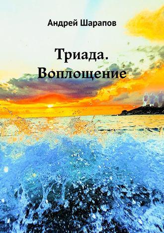 Андрей Шарапов, Триада. Воплощение