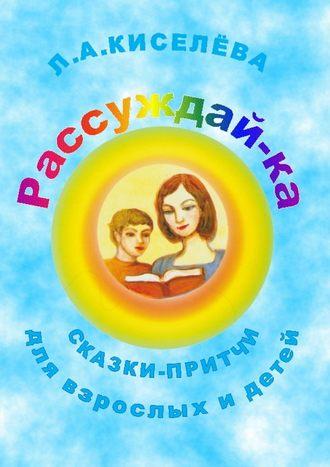Людмила Киселева, Рассуждай-ка