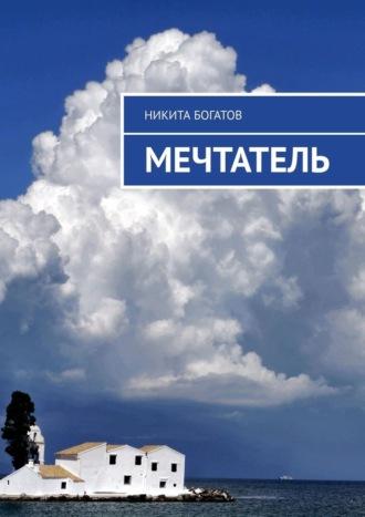 Никита Богатов, Мечтатель