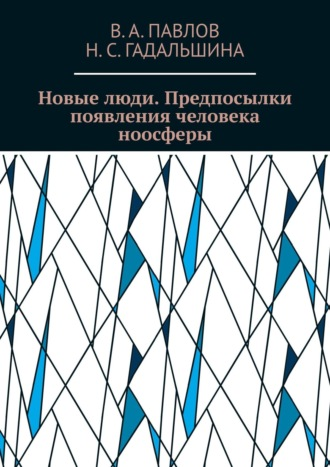 Н. Гадальшина, В. Павлов, Новые люди. Предпосылки появления человека ноосферы