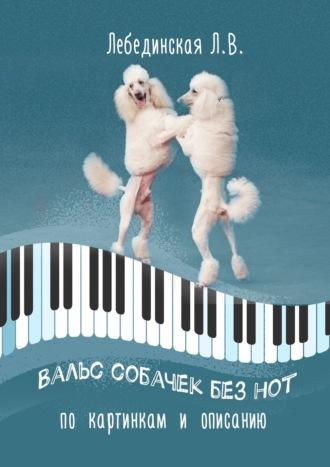 Лариса Лебединская, Вальс собачек. Пьеса завечер